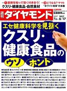 週刊 ダイヤモンド 2017年 6/17号 [雑誌]