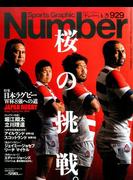 Sports Graphic Number (スポーツ・グラフィック ナンバー) 2017年 6/29号 [雑誌]