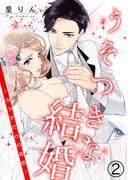うそつきな結婚~カラダだけの初夜~ 2巻(コイハナ)