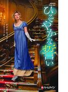 ひそやかな誓い【ハーレクイン・ヒストリカル・スペシャル版】(ハーレクイン・ヒストリカル・スペシャル)