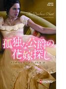 孤独な公爵の花嫁探し(ハーレクイン・ヒストリカル・スペシャル)