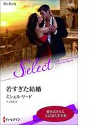 若すぎた結婚【ハーレクイン・セレクト版】(ハーレクイン・セレクト)