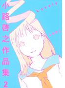 小路啓之作品集 2 Lovely(バーズコミックススペシャル)