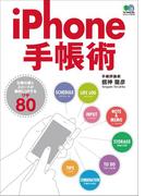 【期間限定ポイント40倍】iPhone手帳術