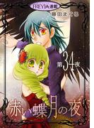赤い蝶月の夜『フレイヤ連載』 34話(フレイヤコミックス)