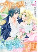 プリンスと白薔薇の王国(ハーモニィコミックス)