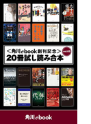 角川ebook創刊記念20冊試し読み合本vol.3(角川ebook)