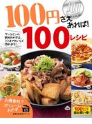 【期間限定価格】100円さえあれば!100レシピ(主婦の友生活シリーズ)