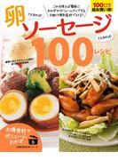 【期間限定価格】卵さえあれば!ソーセージさえあれば!100レシピ(主婦の友生活シリーズ)