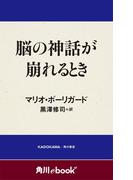 脳の神話が崩れるとき (角川ebook nf)(角川ebook nf)