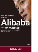Alibaba アリババの野望 世界最大級の「ITの巨人」ジャック・マーの見る未来 (角川ebook nf)(角川ebook nf)