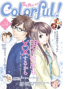 Colorful! vol.14(Colorful!)