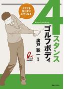 4スタンス・ゴルフボディ