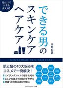 【期間限定価格】できる男のスキンケア・ヘアケア