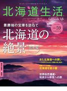北海道生活 2017年6-7月号