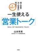 個人営業・法人営業の両方でNo.1 一生使える「営業トーク」(大和出版)(大和出版)