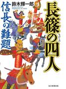 長篠の四人(毎日新聞出版)(毎日新聞出版)