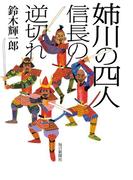 姉川の四人(毎日新聞出版)(毎日新聞出版)