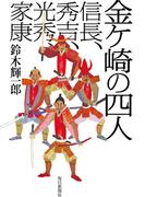 金ヶ崎の四人(毎日新聞出版)(毎日新聞出版)