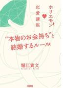 """ホリエモンの恋愛講座 """"本物のお金持ち""""と結婚するルール(大和出版)(大和出版)"""