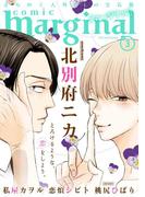 comic marginal : 3(コミックマージナル)