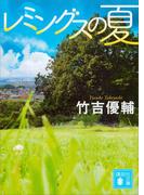 レミングスの夏(講談社文庫)
