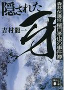 隠された牙 森林保護官 樋口孝也の事件簿(講談社文庫)