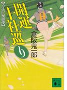 開運十社巡り 大江戸秘脚便(講談社文庫)