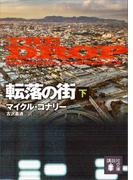 転落の街(下)(講談社文庫)