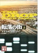 転落の街(上)(講談社文庫)