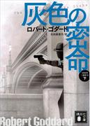 灰色の密命(下) 1919年三部作 2(講談社文庫)