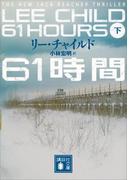 61時間(下)(講談社文庫)