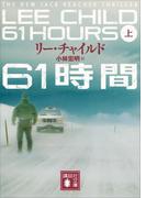 61時間(上)(講談社文庫)