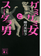 ガミガミ女とスーダラ男(講談社文庫)