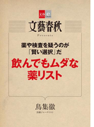 薬や検査を疑うのが「賢い選択」だ 飲んでもムダな薬リスト 【文春e-Books】(文春e-book)
