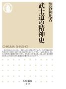 武士道の精神史(ちくま新書)