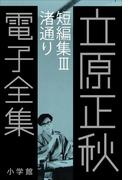 立原正秋 電子全集19 『短編集III 渚通り』(立原正秋 電子全集)