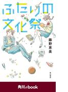 ふたりの文化祭 (角川ebook)(角川ebook)