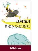 きのうの影踏み (角川ebook)(角川ebook)