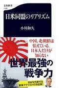日米同盟のリアリズム (文春新書)(文春新書)