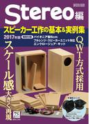 スピーカー工作の基本&実例集 2017年版 (ONTOMO MOOK)(ONTOMO MOOK)