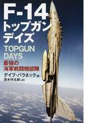 F−14トップガンデイズ 最強の海軍戦闘機部隊