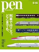 Pen 2017年 6/15号(Pen)