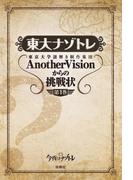 東大ナゾトレ 東京大学謎解き制作集団AnotherVisionからの挑戦状 第1巻(扶桑社BOOKS)