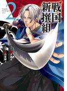 戦国新撰組 2 (サンデーGXコミックス)(サンデーGXコミックス)