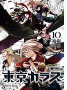 東京カラス 10 (サンデーGXコミックス)(サンデーGXコミックス)