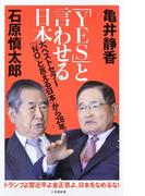 「YES」と言わせる日本