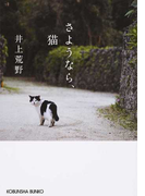 さようなら、猫 (光文社文庫)(光文社文庫)