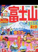 富士山 富士五湖・富士宮 '18