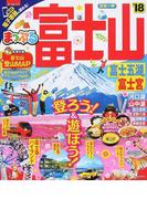 富士山 富士五湖・富士宮 '18 (まっぷるマガジン 東海)